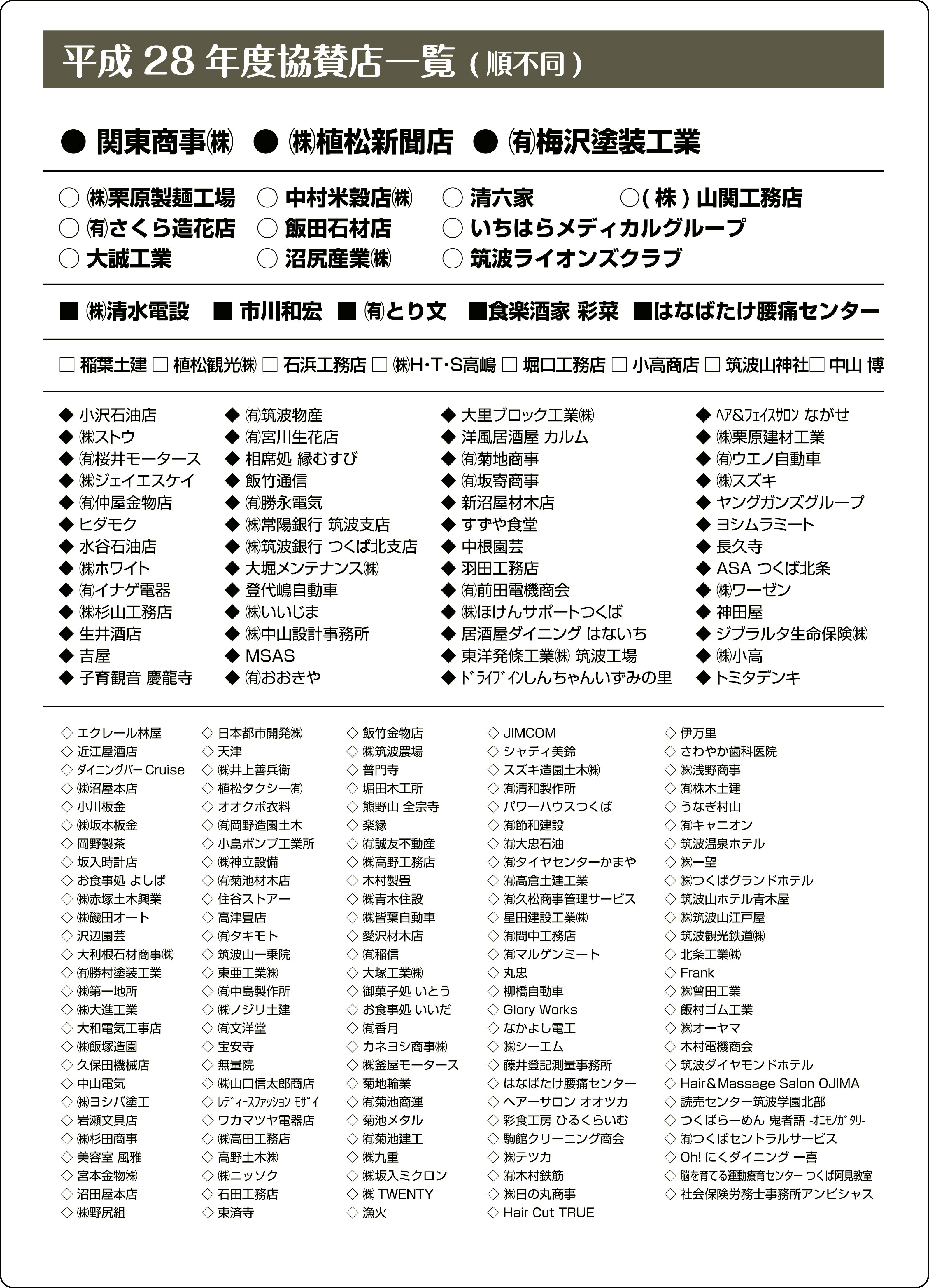 2016_kyosan